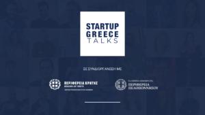Startup Greece Talks 2021: Μια σειρά επεισοδίων αφιερωμένη στην καινοτομία και τα startups